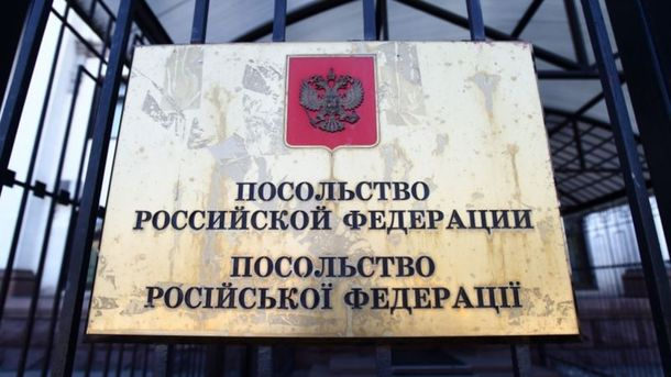 Посольство России в Киеве