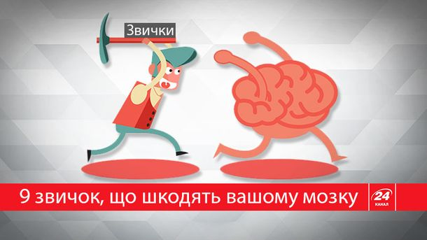Мозок потребує турботи і захисту