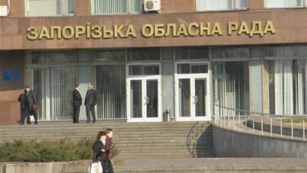 Народные избранники Запорожского облсовета только со 2-ой попытки признали Российскую Федерацию агрессором
