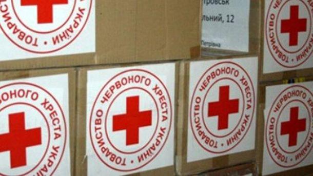 Помощь от Красного Креста
