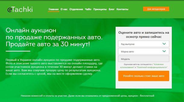 Сайт онлайн-аукциона