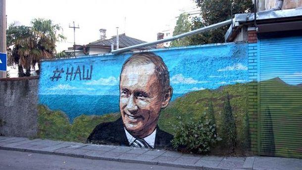Изображение Путина