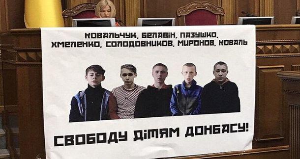 Плакат в защиту детей-заложников