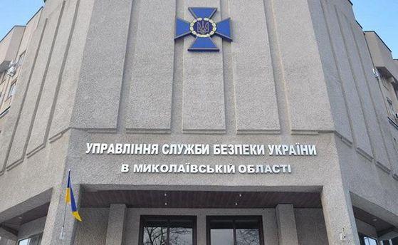 СБУ в Николаевской области