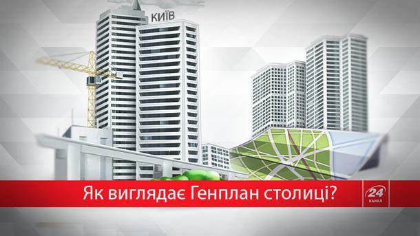 Что записано в Генплане Киева?