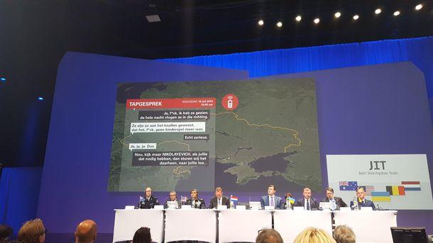 Отчет международной следственной группы