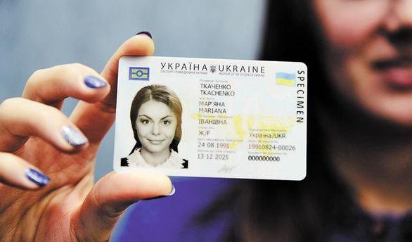 ВУкраїні розпочався перехід наID-картки