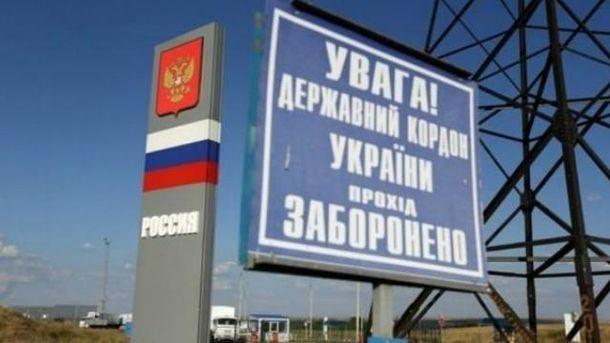 МИД: Посещение Российской Федерации опасно для украинцев