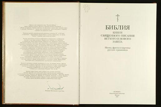 Российская Библия