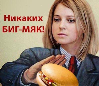 Русский олигарх желает заменить McDonald's вКрыму «Петрушкой»