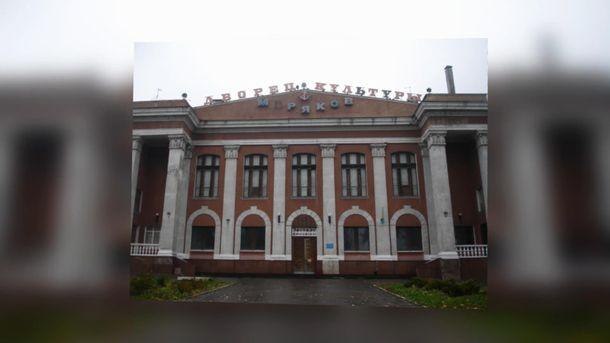 Дом культуры в Мариуполе