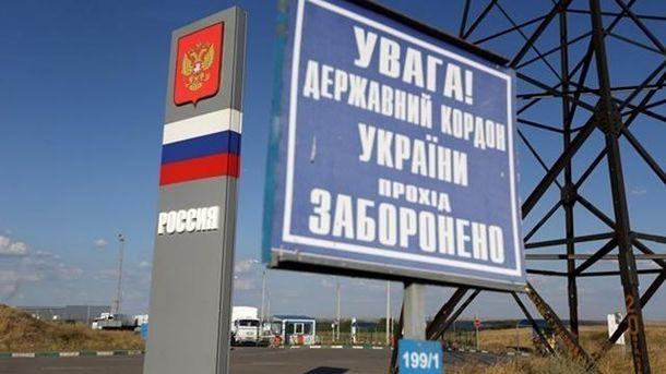 Кордон між Росією та Україною