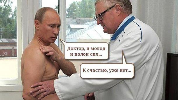 Володимир Путін. Мем