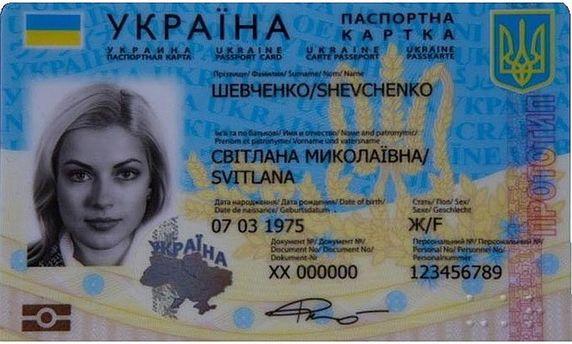 Зразок біометричного паспорта