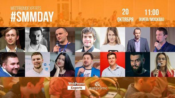 WebPromoExperts SMM Day