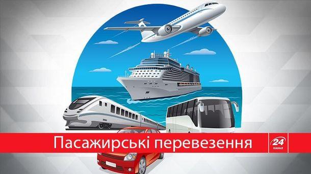 Чим їздять українці