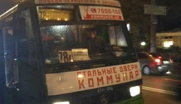 Скандал у Харкові