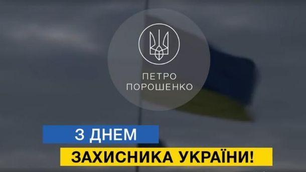 Порошенко поздравил украинских воинов с праздником