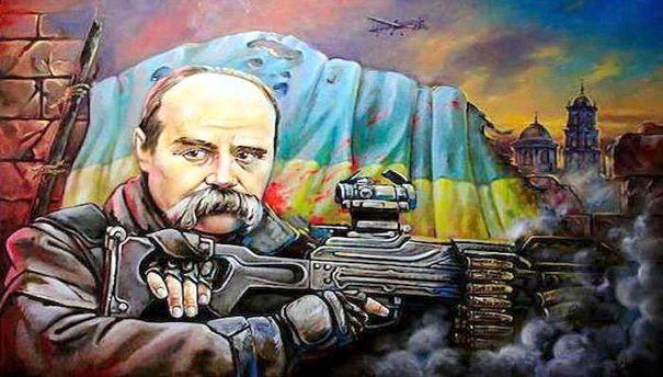 Тарас Шевченко с пулеметом