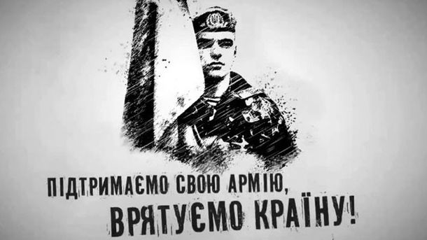 Поддержи украинскую армию