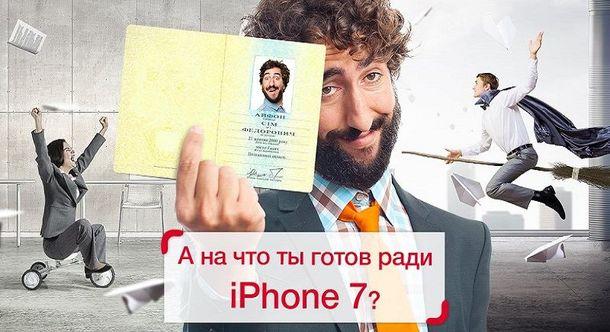 А на что ты готов ради Iphone 7?