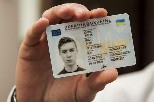 Паспорти старого зразка більше не видаватимуть