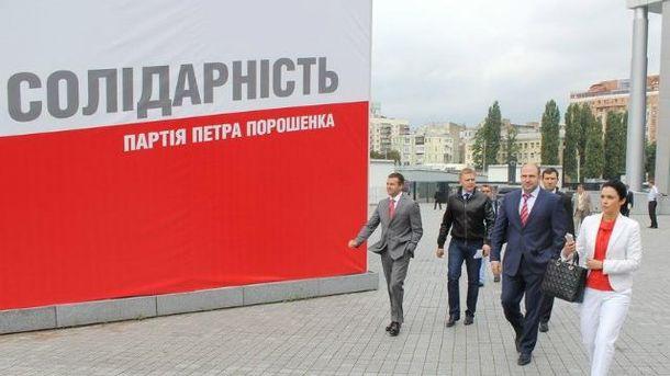 Насъезде БПП необсуждали кандидатуру лидера партии