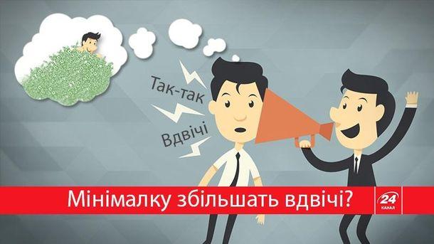 Не может быть, или как украинцам сделают минимальную зарплату 3200 гривен