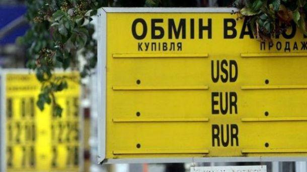Официальный курс доллара вгосударстве Украина возобновил рост