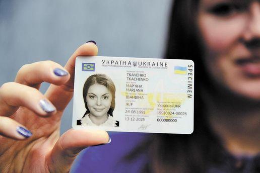 Украинцам сейчас будут выдавать только ID-паспорта