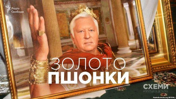 Прошлый генеральный прокурор Пшонка перенес собственный ювелирный бизнес вКрым