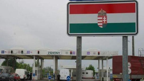 Награнице сВенгрией будет создан новый пункт пропуска