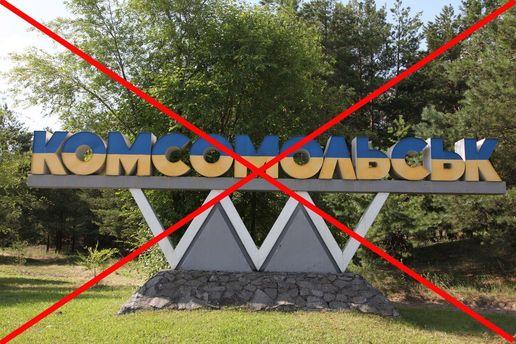 Суд оставил всиле решение опереименовании города Комсомольск вГоришние Плавни