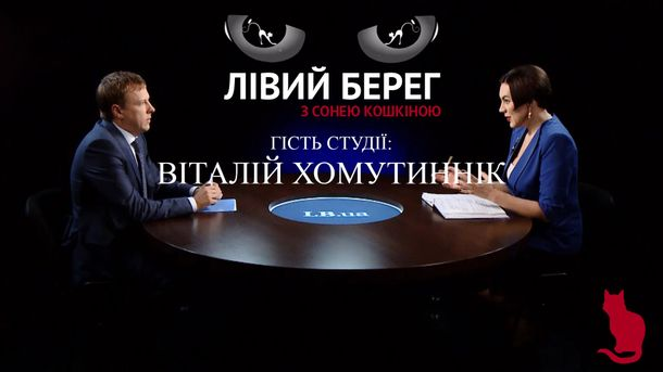 Не вижу никакой связи парламента с развитием бизнеса многих депутатов, – Хомутынник