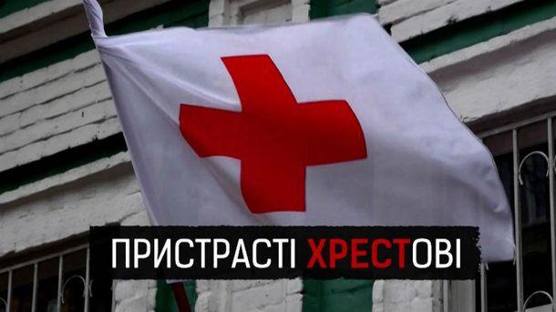 Украина больше небудет тратиться наКрасный Крест