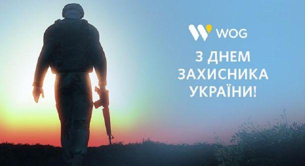 Компанія WOG вітає захисників України зі святом