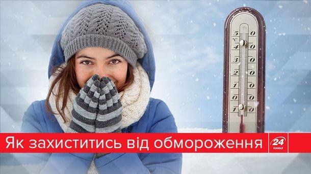 Как избегать и лечить обморожения – это важно знать