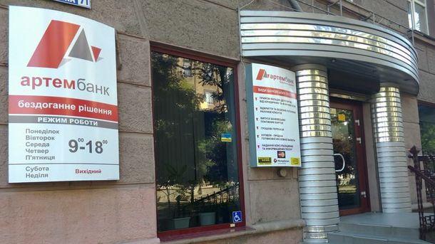 УГонтаревой приняли решение ликвидировать «Артем-Банк»