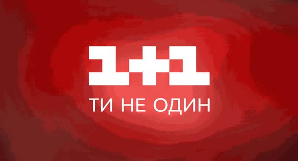 Скандал слицензией 1+1: Нацсовет объявил оманипуляции
