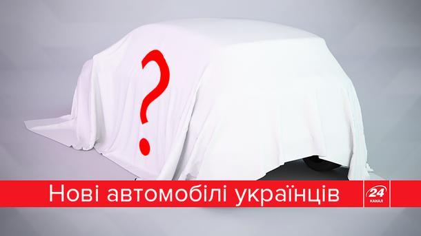 Какие автомобили предпочитают вУкраинском государстве — результаты года