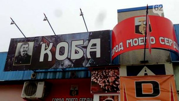 «Чашечку репрессо, пожалуйста»: вДонецке появилось «сталинское» кафе