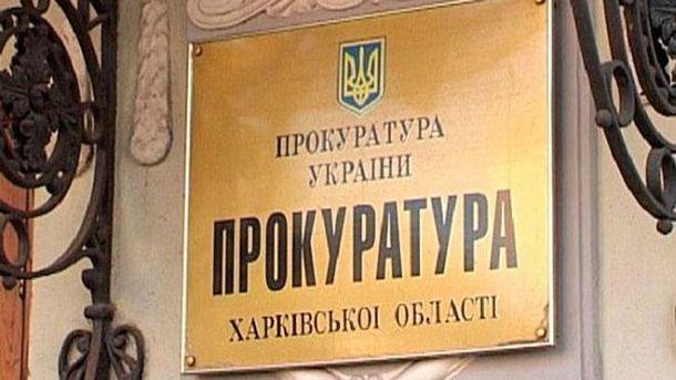 Генпрокуратура проводит обыски вХарьковском горсовете