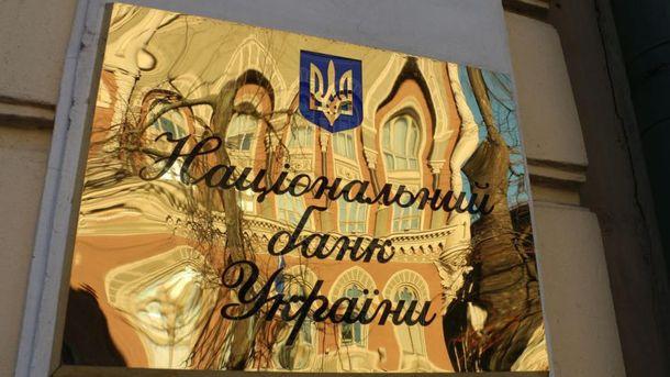 НБУ реализовал навалютном аукционе $51 млн