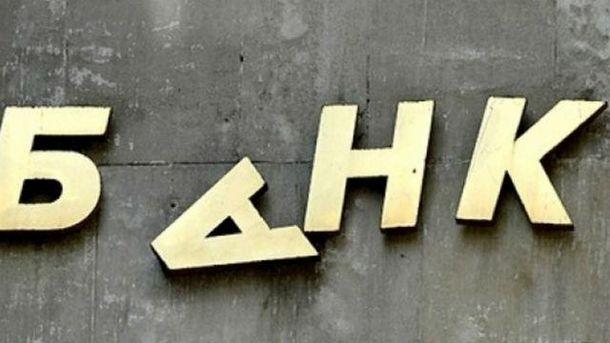 ВУкраинском государстве принял решение самоликвидироваться банк «Народный капитал»