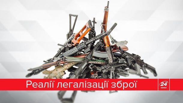 Легалізувати все: зброя для народу, для депутата, і до чого тут демократія