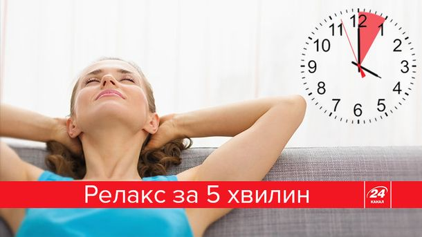 Як розслабитись за 5 хвилин – корисна інфографіка