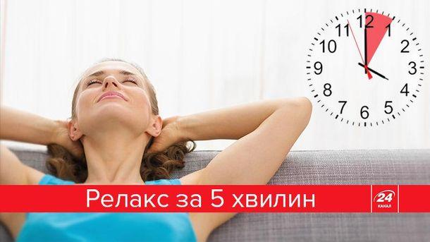 Как расслабиться за 5 минут – полезная инфографика