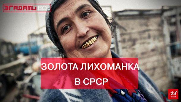 Золота стоматологічна лихоманка: чому люди масово пхали кольоровий метал до рота