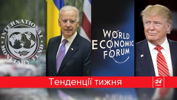 Вимоги МВФ, Байден в Україні, форум в Давосі, інавгурація Трампа –  головне цього тижня