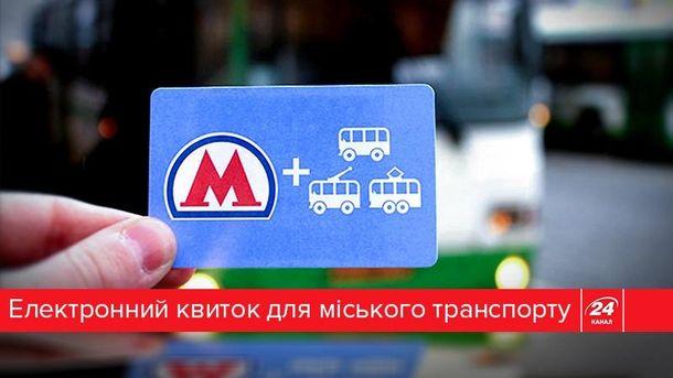 Единый электронный билет: что это такое и как это будет функционировать в Украине